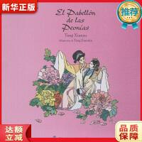 中国经典名著故事系列-牡丹亭故事(西) 腾建民 五洲传播出版社 9787508539591