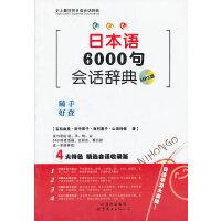 日本语6000句会话辞典