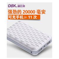 DBK迪比科 充电宝20000毫安 大容量智能移动电源 手机平板通用冲