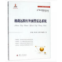 【二手95成新旧书】机载远程红外预警雷达系统 9787118114836 国防工业出版社