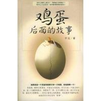 【正版现货】鸡蛋后面的故事 李虹 9787806008638 京华出版社