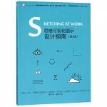 思维可视化图示设计指南(第2版)(当代前沿教学设计译丛)(第二辑)(梦山书系)