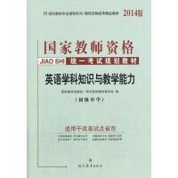 【二手旧书8成新】中人教师资格证考试用书2014中学国家教师资格考试 英语学