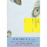 七根孔雀羽毛 ��楚 上海文�出版社 9787532144150