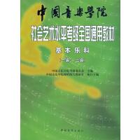 中国音乐学院社会艺术水平考级全国通用教材 基本乐科考级教程(一级、二级)