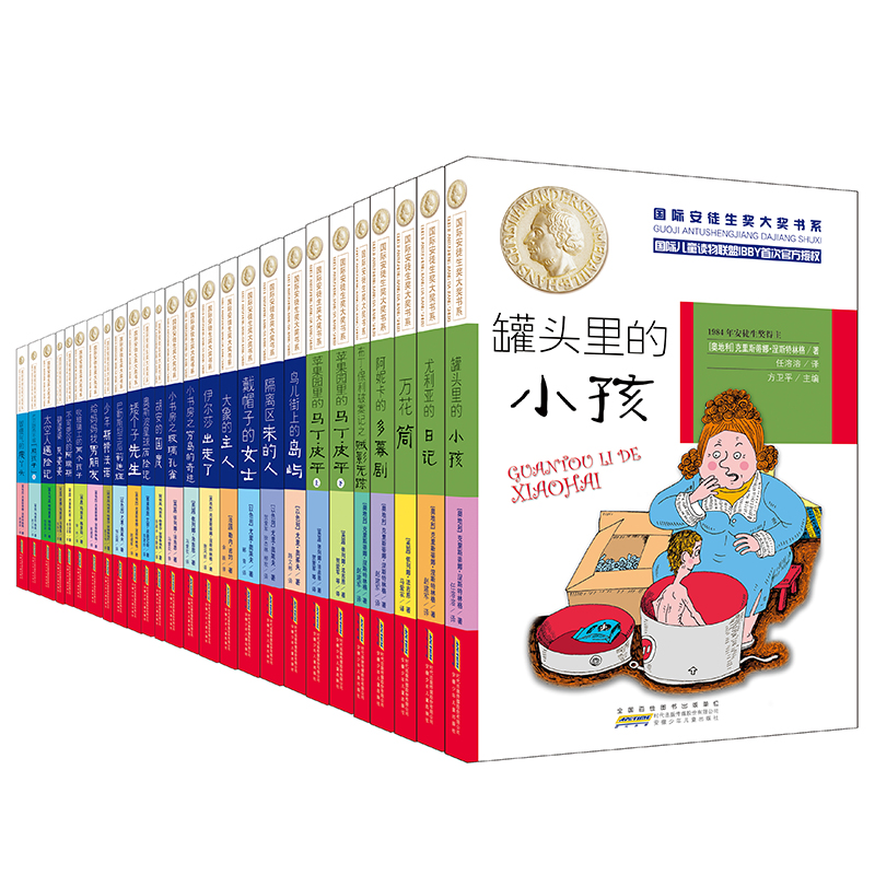 国际安徒生奖大奖书系(套装共26册) 方卫平、曹文轩、张之路联袂推荐。任溶溶、马爱农等翻译。一套引领我们的孩子和世界的孩子同步共读的经典作品。一套重视带给孩子幸福感,了解孩子精神世界的书。