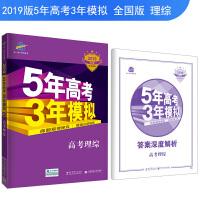 53高考 2019B版专项测试 高考理综 5年高考3年模拟(全国适用)五年高考三年模拟 曲一线科学备考