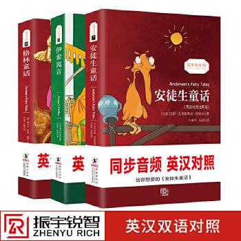格林童话+伊索寓言+安徒生童话全集正版书 中英文对照英汉双语故事书 英文版原版翻译中文青少年版