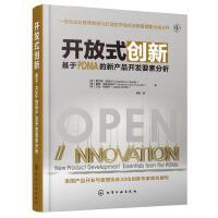 开放式创新:基于PDMA的新产品开发要素分析