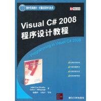 VIP-Visual C# 2008程序设计教程(国外经典教材 计算机科学与技术) (美)布拉德利米尔斯泼,杨继萍,马