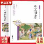 中华传世家训 苏智恒 团结出版社 9787512657106 新华正版 全国85%城市次日达