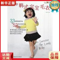 跟我学韩式宝宝毛衣 张翠 9787506494731 中国纺织出版社 新华正版 全国70%城市次日达