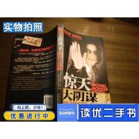 【二手9成新】惊天大阴谋还原一个真实的迈克尔-杰克逊[美]琼斯、曲丹、唐中国对外翻译出版公司