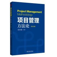 项目管理方法论 第2版