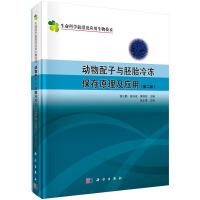 动物配子与胚胎冷冻保存原理及应用(第二版)