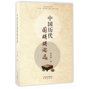 中国历代围棋棋论选