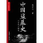 中国盗墓史・古代人物卷