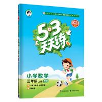 53天天练 小学数学 三年级上册 BSD 北师大版 2021秋季 含口算大通关 参考答案 赠测评卷