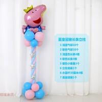 小猪佩奇气球拱门装饰创意背景墙派对用品 周岁生日布置儿童