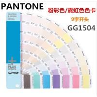 新版PANTONE 潘通国际标准色卡粉彩色霓虹色卡 9字头色卡 GG1504 潘通色卡
