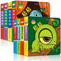 8册猜猜我是谁奇妙洞洞书0-3岁撕不烂躲猫猫游戏书第一本让宝宝脑洞大开的书幼儿早教书3-6岁绘本儿童书启蒙认知书籍婴儿