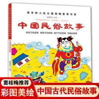 中国古代民俗故事 彩图 一年级课外书二三年级小学生课外阅读书籍1-3 清华附小推荐小学课外书窦桂梅影响孩子一生的阅读