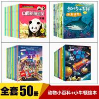 全50册小牛顿科学馆 幼儿科普绘本 3-6-9岁儿童读物 十万个为什么部分注音版 陆地动物海洋生物小爱因斯坦故事 小学