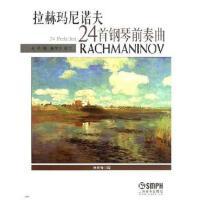 【二手原版9成新】 拉赫玛尼诺夫24首钢琴前奏曲, 拉赫玛尼诺夫曲,龙吟, 上海音乐出版社 ,978780667049