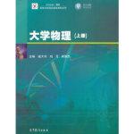 【正版直发】大学物理(上册) 戚大伟 刘芳 吴淑杰 9787040459500 高等教育出版社