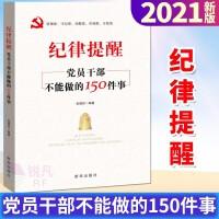纪律提醒:党员干部不能做的150件事(2021新版)新华出版社 党员干部政治纪律政治规矩
