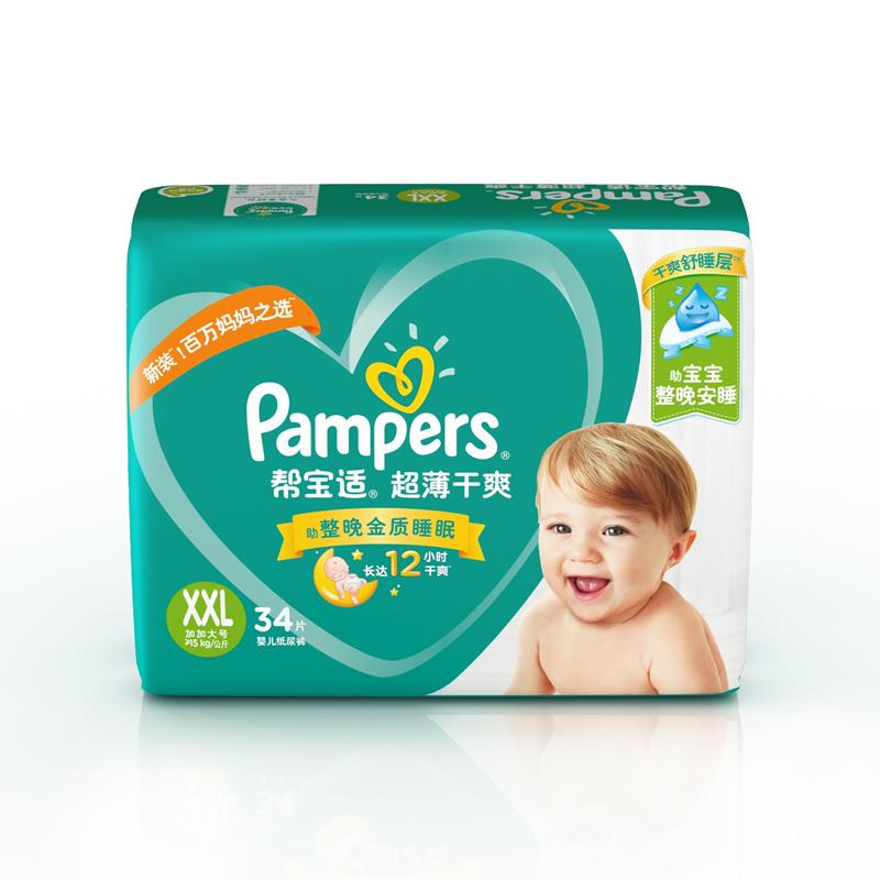 [当当自营]帮宝适 超薄干爽纸尿裤 加加大号XXL34片(适合12kg以上)大包装 尿不湿