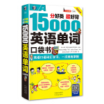 分好类 超好背 15000英语单词便携口袋书 英语口语词汇学习 英语入门 一次彻底掌握(双速学习版 )
