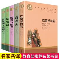 经典世界名著全套5册名家名译 巴黎圣母院+傲慢与偏见中文版+高老头+茶花女+欧也妮葛朗台外国文学名著书籍正版10-15