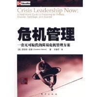 【新书店正版】危机管理(美)巴顿,许�s予9787506035378东方出版社