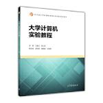 【新书店正版】大学计算机实验教程王春红 刘仁芬9787040464610高等教育出版社