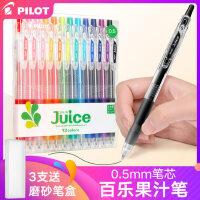 百乐果汁笔全套JUICE 按动式彩色中性笔笔芯0.5mm黑红粉橙黄紫绿纯墨蓝糖果色套装学生用手账笔一套6色12色