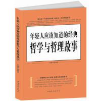 【二手旧书9成新】年轻人应该知道的经典哲学与哲理故事北极星著9787511324283中国华侨出版社