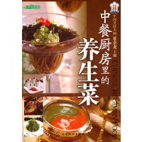 时尚美食馆--大厨必备系列-中餐厨房里的养生菜