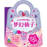 小公主绚丽手提包:梦幻仙子