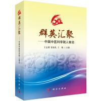 群英汇聚--中国中医科学院人物志