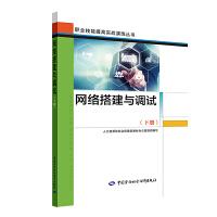 网络搭建与调试(下册)――计算机网络管理员职业技能提高实战演练丛书