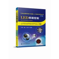 半导体照明技术技能人才培养系列丛书(中职):LED照明控制 9787122219527