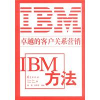 IBM方法-卓越的客户关系营销 [英] 弗斯,斯通 著,郭蓓 译 9787508032603 华夏出版社【直发】 达额立