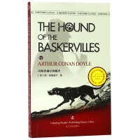 巴斯克维尔的猎犬(英文版)