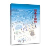 【正版直发】情系东南极 王自磐 9787547611036 上海远东出版社