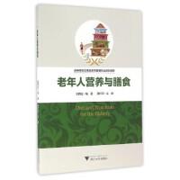 【正版直发】老年人营养与膳食 吴育红 9787308159012 浙江大学出版社