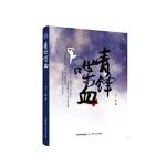 【正版新书直发】青锋喋血马兰北岳文艺出版社9787537853538
