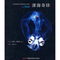 【二手书9成新】深海奇珍(法)露芙安 ,洪萍凰,李雅娟9787504655912中国科学技术出版社