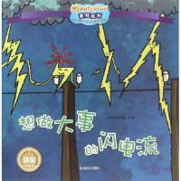 【全新直发】(ZZ)想做大事的闪电流/影响全球的蒙特梭利亲子教育经典绘本 四川美术出版社