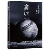 正版全新 东野圭吾:魔球(附主题书签)